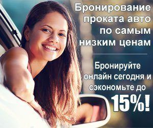 Экономьте до 50 %
