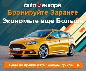 Аренда авто по всему миру
